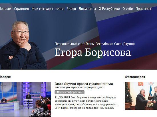 Новый сайт главы Якутии